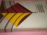 """""""Actualitati in obstetrica si ginecologie """", H. Ciortoloman , 1985"""